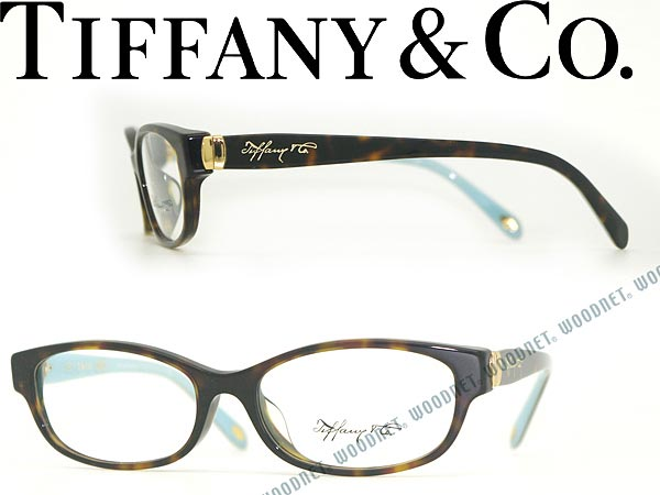 Tiffany & Co. ティファニー メガネフレーム 眼鏡 めがね 鼈甲柄ブラウン×スカイブルー TF2125D-8015 ブランド/メンズ&レディース/男性用&女性用/度付き・伊達・老眼鏡・カラー・パソコン用PCメガネレンズ交換対応/レンズ交換は6,800円〜
