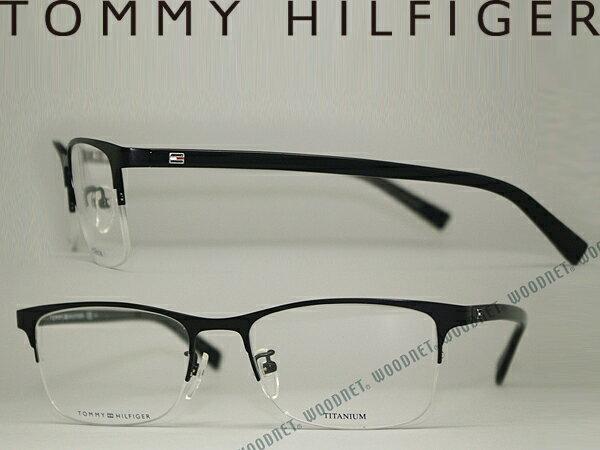 TOMMY HILFIGER メガネフレーム トミーヒルフィガー ブラック 眼鏡 めがね TH1464F-BOF ブランド/メンズ&レディース/男性用&女性用/度付き・伊達・老眼鏡・カラー・パソコン用PCメガネレンズ交換対応