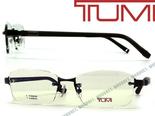 TUMI トゥミ ブロンズ 縁無しメガネフレーム 眼鏡 2pt TU-10-0051-03 ブランド/メンズ/男性用/度付き・伊達・老眼鏡・カラー・パソコン用PCメガネレンズ交換対応/レンズ交換は6,800円〜
