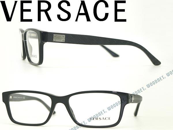 VERSACE ヴェルサーチ メガネフレーム めがね 眼鏡 ブラック 0VE-3198-GB1 ブランド/メンズ&レディース/男性用&女性用/度付き・伊達・老眼鏡・カラー・パソコン用PCメガネレンズ交換対応