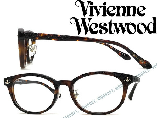 Vivienne Westwood ヴィヴィアン・ウエストウッド メガネフレーム 眼鏡 レディース デミ VW-7055-DM