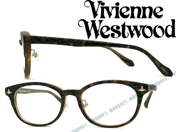 Vivienne Westwood ヴィヴィアン・ウエストウッド メガネフレーム 眼鏡 レディース デミブラウンミルキー VW-7055-DW