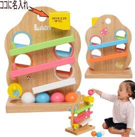 【物理法則を実験中の赤ちゃん動画公開中】木のおもちゃ スロープ 「TREEスロープ」ツリー スロープ 知育玩具 誕生日プレゼント プレゼント 出産祝い 赤ちゃん 一歳 1歳半 木製 幼児 ベビー 転がる 1歳児 玉転がし 2歳児 木製玩具 一歳半 1才 あす楽