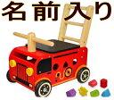 【名前入り】つかまり立ち I'm TOY社(アイムトイ) 「ウォーカー&ライド 消防車」 人気 出産祝い 乗用玩具 手押し車…