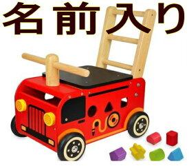 【名前入り】つかまり立ち I'm TOY社(アイムトイ) 「ウォーカー&ライド 消防車」 人気 出産祝い 乗用玩具 手押し車 誕生日 1歳 男 1歳 誕生日プレゼント プレゼント 木のおもちゃ 玩具 ギフト 赤ちゃん ベビー 幼児 足けり 木製 おもちゃ 0歳 0才 1才 2歳 2才 名入れ