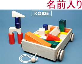 積み木 引車積木 日本製 コイデ 送料無料 4cm 皇室 1歳 2歳 誕生日プレゼント おもちゃ 木製 木のおもちゃ 誕生日 プレゼント 知育玩具 名入れ 名入れ おすすめ 国産 あす楽