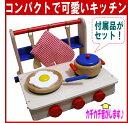 ままごと おもちゃ キッチン フライパン ポータブルクッカー