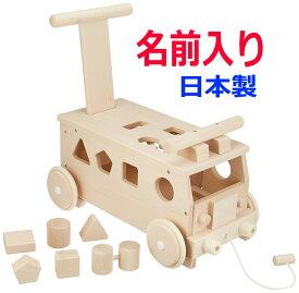 手押し車 乗用玩具 「森のパズルバス」赤ちゃん 木製 日本製 押し車 誕生日 1歳 男 ギフト ベビー 幼児 初節句 男の子 1歳 誕生日プレゼント 1才 一歳 ベビーウォーカー 室内 名前 名入れ 名前入り 名入れ あす楽