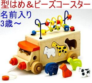 【名前入り】木のおもちゃ 型はめ アニマルビーズバス 出産祝い 男の子 女の子 1歳 2歳 3歳 誕生日プレゼント 名入れ おもちゃ 知育玩具 誕生日 赤ちゃん 0歳 0才 1才 2才 3才 型はめパズル 幼