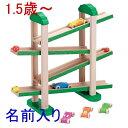 【名前入り】出産祝い おもちゃ 「森のうんどう会」 誕生日 1歳 2歳 男 女 誕生日プレゼント 男の子 女の子 知育玩具…