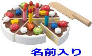 職人さんごっこ 「楽しいケーキ職人」【エドインター】 木のおもちゃ 玩具 ギフト 木製 木 おままごと おままごとセット ごっこ遊び 食材 0歳 0才 1歳 1才 2歳 2才 3歳 3才誕生日プレゼント 誕
