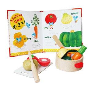 えほんトイっしょ 「チーズくんのおいしいスープ」 えほん 木のおもちゃ おもちゃ 知育玩具 玩具 ギフト ままごと キッチン おままごと 木のおままごとセット ままごとセット 誕生日 1歳