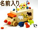 おもちゃ アニマルビーズバス プレゼント