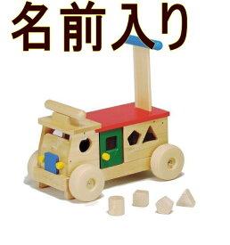 名入れ 乗用玩具 木のおもちゃ 1歳 1才 一才 2歳 2才 二才 誕生日 プレゼント ギフト おもちゃ 男の子 女の子 お祝い 御祝 赤ちゃん ベビー