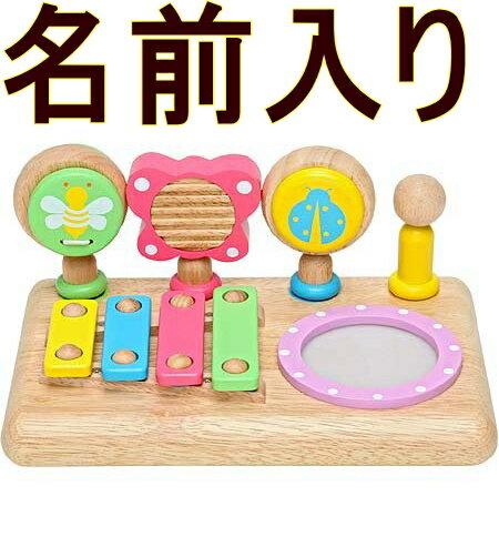 出産祝い 女の子 ファースト MUSIC SET ファーストミュージックセット楽器 おもちゃ 木 音楽 シロホン シロフォン 木琴 赤ちゃん ベビー 出産祝い 玩具 1歳 2歳 誕生日プレゼント 女の子 木製 木製玩具 名入れ