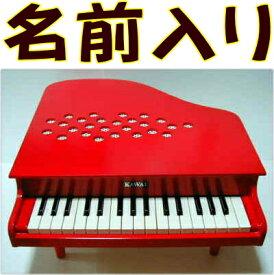 名入れ「カワイミニピアノ」河合楽器 カワイ 楽器 おもちゃ 木 音楽 ピアノ ミニピアノ 幼児用 トイピアノ 【お誕生日】3歳:男【お誕生日】3歳:女 名前入り