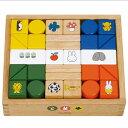 「ミッフィーブロックス」 ニチガンオリジナル 積み木 出産祝い つみき 積木 ブロック 木製 ランキング おもちゃ 知育…