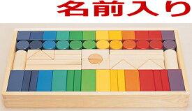 【積み木選びで重要なことは?】日本製 「12COLORS BLOCKS」積み木 ニチガンオリジナル 誕生日 1歳 2歳 誕生日プレゼント おもちゃ 木のおもちゃ 出産祝い 男の子 赤ちゃん 一歳 1歳半 幼児 子供 1歳児 オモチャ 積木 子ども 木製玩具 1才 名入れ おすすめ 国産 あす楽