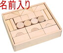 【名前入り】【失敗しない積み木の選び方】日本製 無塗装 積み木 ニチガンオリジナル 木製 名入れ おすすめ 国産 1歳 …