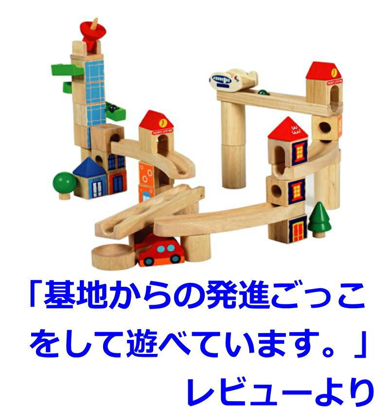 積み木 シティブロック ビー玉 スカリーノ ピタゴラスイッチ 誕生日 2歳 3歳 4歳 男 誕生日 プレゼント 誕生日プレゼント  木製 人気 ブロック つみき 積木 おすすめ 玉の塔 木 おもちゃ 知育 子供 ビー玉転がし 入園