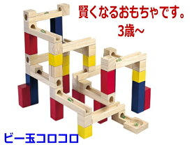 ビー玉 積み木 転がし スカリーノ ピタゴラスイッチ 木製 ブロック おすすめ 玉の塔 木 おもちゃ おもちゃ 知育 3歳 4歳 誕生日プレゼント 男の子 誕生日 プレゼント 子供 クゴリーノ 3歳 以上三才 あす楽