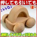 森のメロディー 「メロディーカー(トトロ)」 mocco 赤ちゃん ベビー 幼児 木 おもちゃ 車 オルゴール 玩具 ギフト …