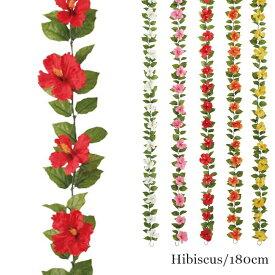 ハイビスカス ガーランド 造花 可愛い 人気 選べる5色 180cm