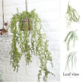 フェイクグリーン 壁掛け 選べる バイン 3種類 全長 82cm 90cm 83cm お手入れ不要 インテリア 造花 人気 ※花器は付属しません