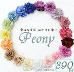 パーツ造花ピオニー造花パーツ高品質390円