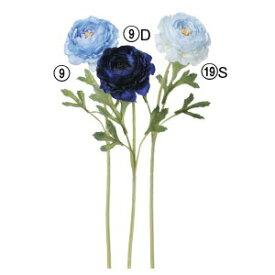 【造花】【ラナンキュラス】【アスカ商会アイテム】【ハイクオリティーフラワー】ブルーシリーズ【代引不可】