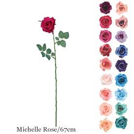 造花 バラ 18色 選べる 人気 全長 67cm 【平日最短翌日発送】ローズ バラ 薔薇