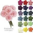造花 大量 マム ポンポン 菊 6本組 バンドル ハンドメイド オススメ 髪飾り 素材 オススメ 可愛い 19色 可愛い カラフ…