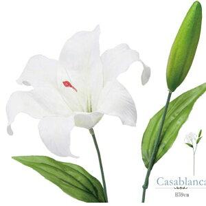 カサブランカ 造花 単品 ユリの王様 白 百合 ギフト バレンタインデー 誕生日 お供え 結婚祝い 贈り物 アレンジメント アーティシャルフラワー 素敵 人気