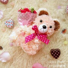 遅れてごめんね! 母の日 ギフト 贈り物 可愛い クマ お花でできている クマ 猫 ラッピング無料 メッセージカード無料 送料無料