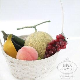 仏具 お供え果物 食品サンプル メロン きゅうり 桃 グレープ バナナ 本物そっくり 送料無料