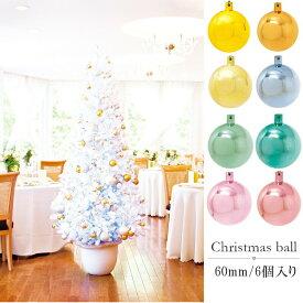 期間限定ポイント10倍 クリスマス オーナメント ボール ツリー 飾り 8色 60mm 6個入り アースカラー