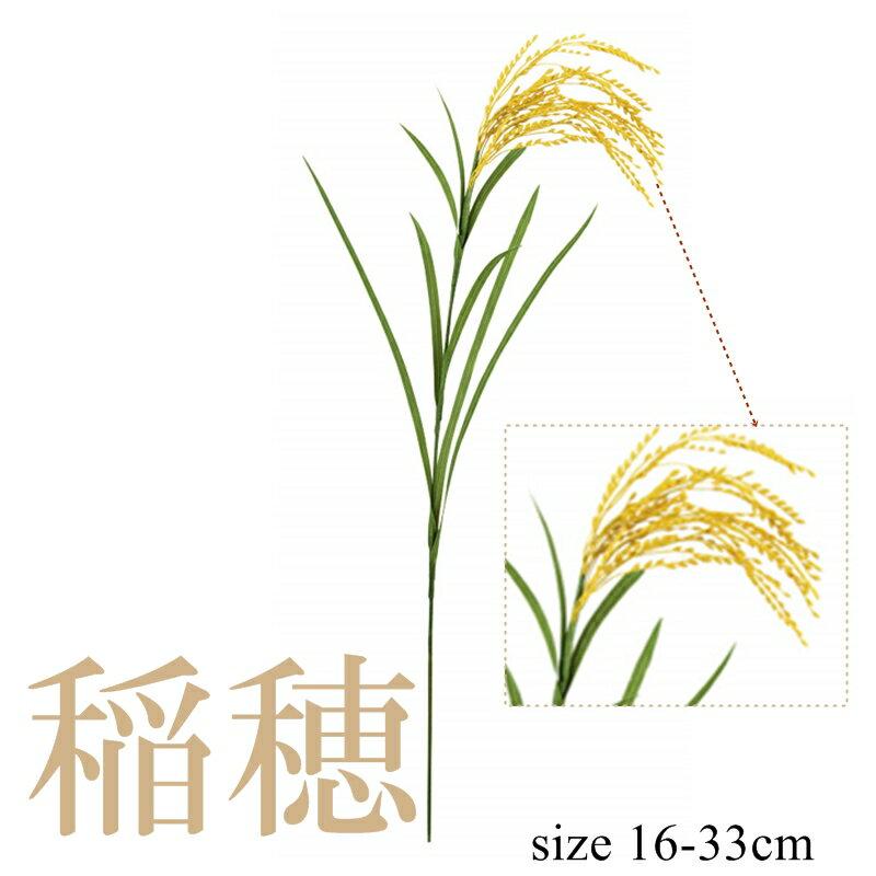 造花 稲穂/ディスプレイ/ハロウィン/秋/お米/造花/