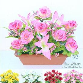 造花 インテリア 造花 プランター アレンジメント 薔薇 ローズ 横幅50cm 大量注文対応 領収証 ローズプランター
