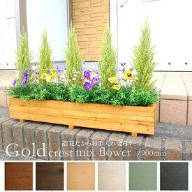 フェイクグリーン ゴールドクレスト プランター アレンジメント 横幅900mm フェイク 造花 人工観葉植物清潔に保つ 屋外対応 造花