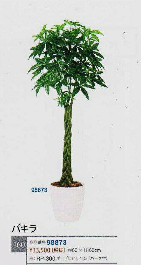 【人工観葉植物パキラ】【フェイクグリーン】【造花】【パキラ1.6m】【代引き不可商品】
