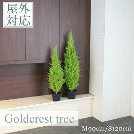 選べるサイズ 最安に挑戦 屋外対応 数量限定 ゴールドクレスト 90cm 120cm インテリア グリーン フェイク グリーン
