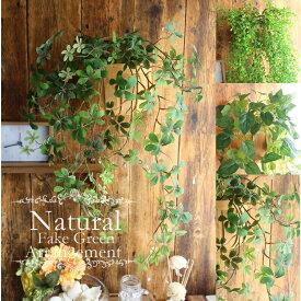 選べる壁掛けグリーン♪おうちの壁からおしゃれを楽しむ 観葉植物造花 <送料無料> 触媒加工造花フェイクグリーンインテリアグリーン壁掛グリーン