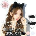 安値に挑戦 選べる 5種類 最強 可愛い 猫ミミ 猫耳カチューシャ お嬢様 ホワイトデー イースター 夢可愛い うさみみ …