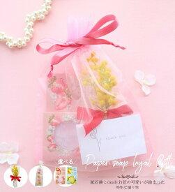1000円 送料無料 ポッキリ フラワー ギフト お花 造花 紙石鹸 クリックポスト キャンディー 母の日 ホワイトデイ プチギフト