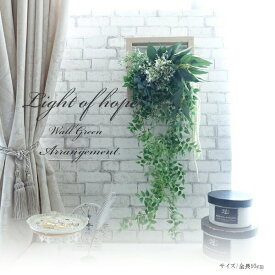 母の日 ギフト 造花 フェイクグリーン 壁掛け フェイクグリーン おしゃれ触媒加工 観葉植物 大型 インテリアグリーン 造花 ウォールアート インテリア 花 お花  造花 軽量 0.8kg 取り付け簡単 花壁 壁面 花 造花 送料無料