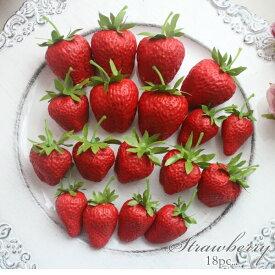 イチゴ 食品サンプル フェイク フルーツ 18個 お家カフェ SNS インスタ映え 実経3〜5cm