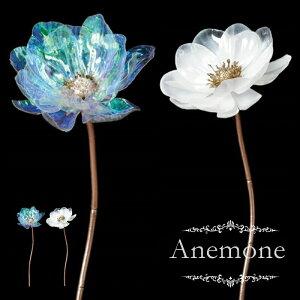 透明の花 造花 フェイクフラワー アネモネ パーツアネモネジーニアス 造花 フェイクフラワー アネモネ パーツ