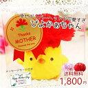 ポイント5倍 母の日 プレゼント 送料無料 1800円 母の日 ぴよかぁちゃん 可愛い 母の日 ギフト カーネーション 造花 …