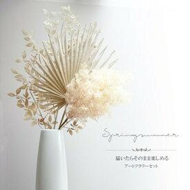 オーガニック フラワー セット 写真のままの組み合わせ パンパスグラス パームリーフ ジャスミンリーフスプレー コットンスプレー 造花 スモークツリー