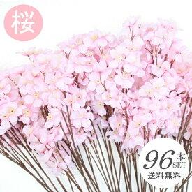 桜 造花 大量 まとめ売り 送料無料 ケース販売 96本 全長54cm 最安値に挑戦 造花 領主書 対応 春 装飾
